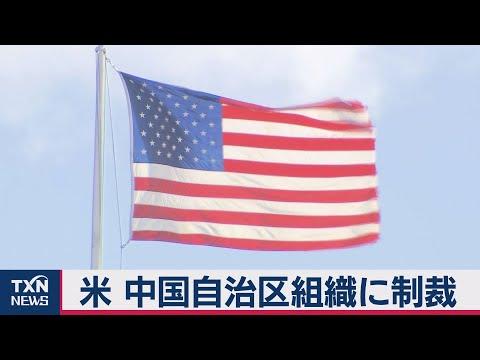 2020/08/01 ウイグル人権侵害で米国が追加の対中国制裁
