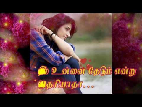 ullangal pesum kadhal mozhikal ,tamil love kavithai