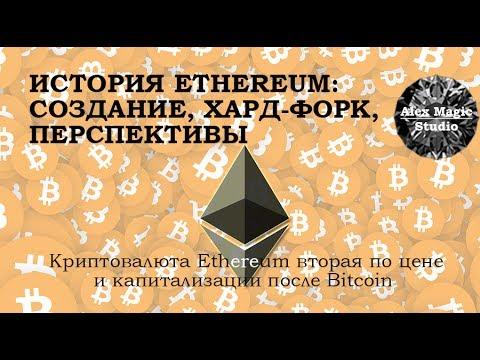 История Ethereum, создание криптовалюты, смарт-контракты, особенности и перспективы
