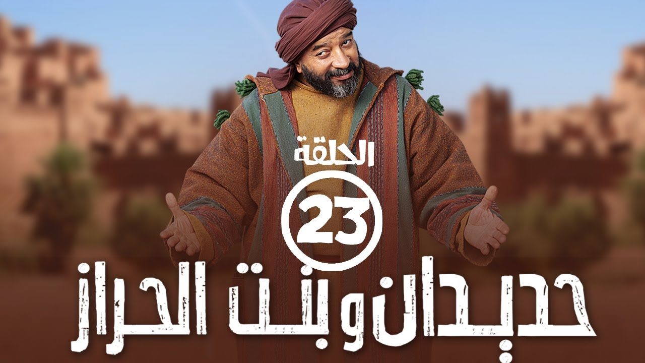 برامج رمضان - حديدان وبنت الحراز : الحلقة الثالثة والعشرون