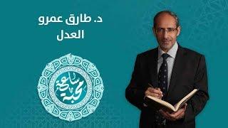 د. طارق عمرو - العدل