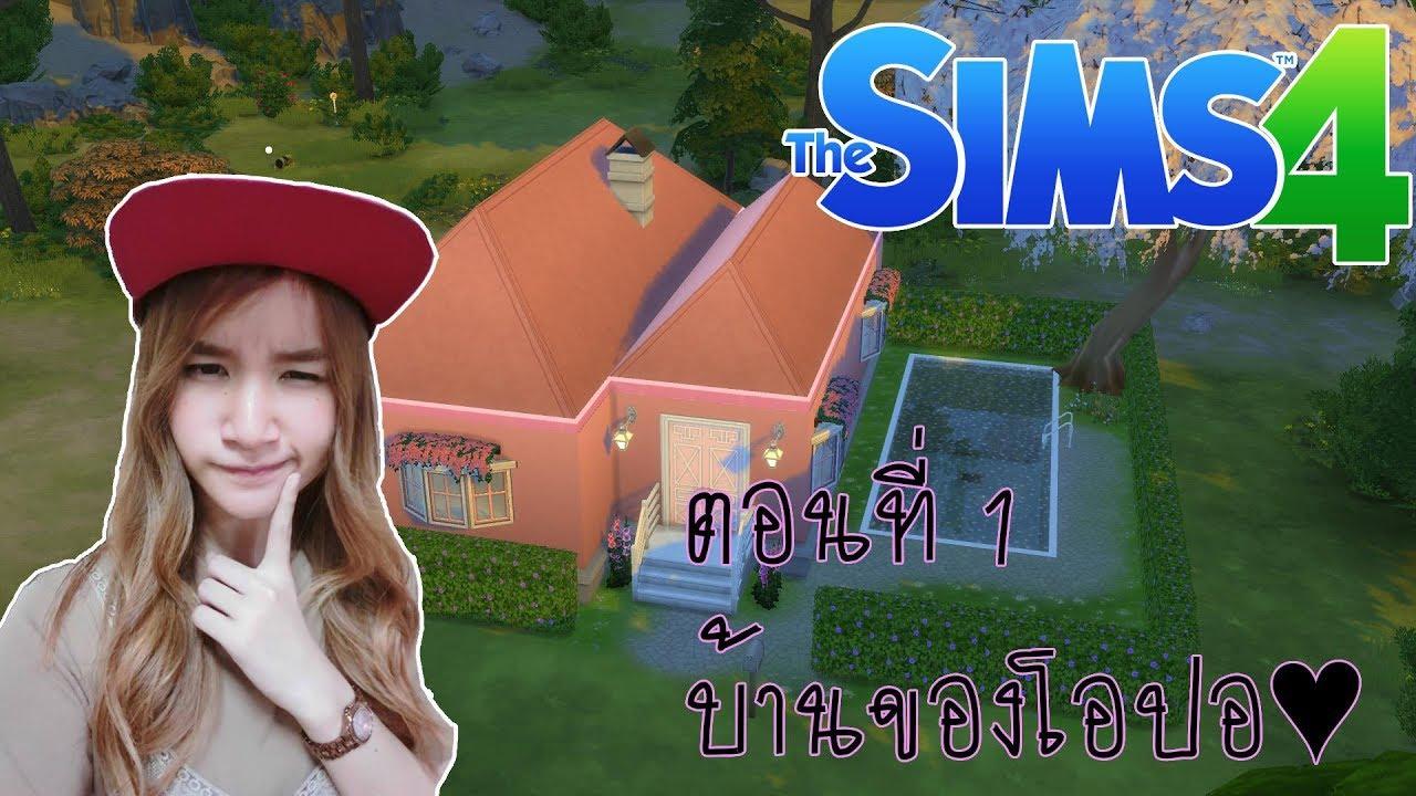 The Sims 4  #1   บ้านของเหม่งโอปอ ♥