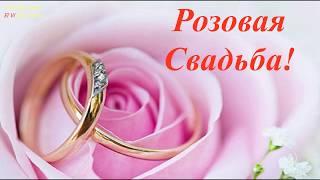 Десятая Годовщина Свадьбы! Музыкальная видео открытка