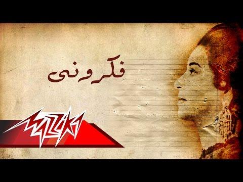 اغنية أم كلثوم فكرونى كاملة HD + MP3 / Fakarony-Umm Kulthum