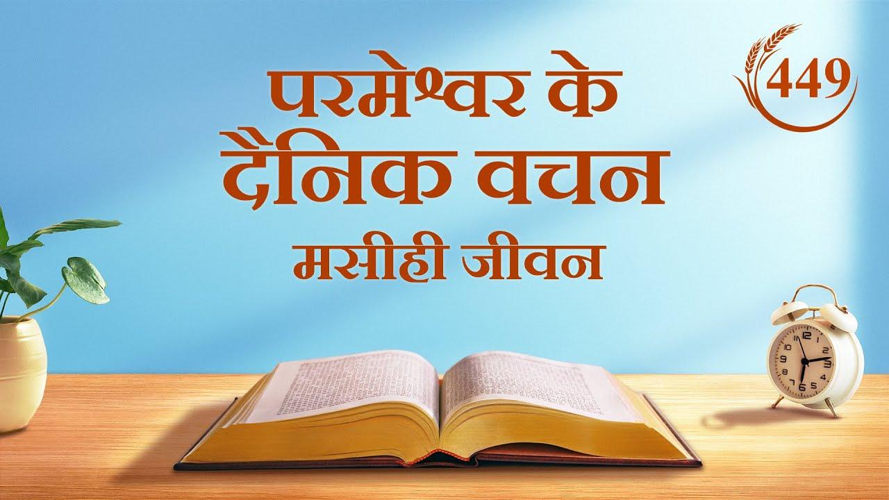 """परमेश्वर के दैनिक वचन   """"देहधारी परमेश्वर की सेवकाई और मनुष्य के कर्तव्य के बीच अंतर""""   अंश 449"""