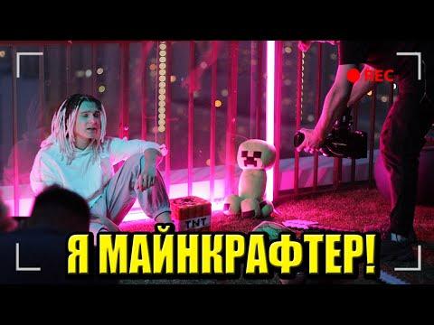 КАК СНИМАЛИ: Я МАЙНКРАФТЕР! - ShadowPriestok \u0026 Фирамир