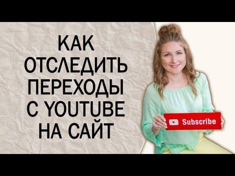 Как отследить переходы с канала YouTube на внешний сайт