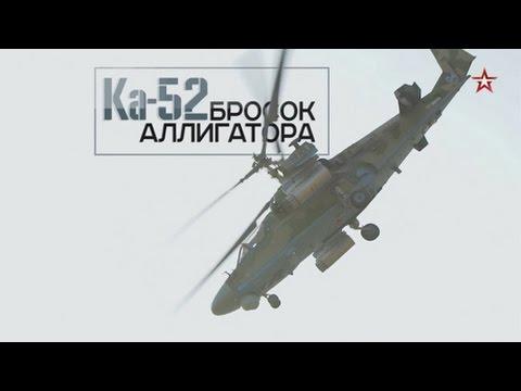 Ка-52. Бросок «Аллигатора». Военная примемка