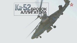 Ка-52. Бросок