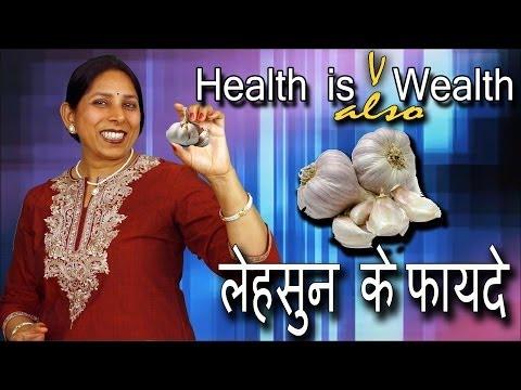 लेहसुन के फायदे । Benefits of Garlic   Pinky Madaan  