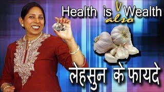 लेहसुन के फायदे । Benefits of Garlic | Pinky Madaan |
