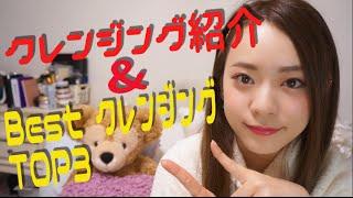 クレンジング紹介&BESTクレンジングTOP3 thumbnail