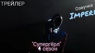 Супергёрл 4 сезон / Supergirl Season 4 / Русский трейлер