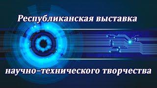 Республиканская выставка научно–технического творчества студентов и школьников ДНР
