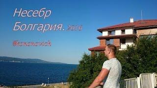 видео Цены на горящие туры в Калиакри., отдых в Калиакрие с детьми, отели Калиакрии 3,4,5 звезд все включено (Болгария),раннее бронирование 2018