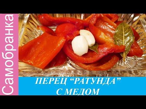 "ПЕРЕЦ ""РАТУНДА "" С МЕДОМ /PEPPER ""RATUNDA"" WITH HONEY"