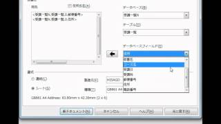 LibreOffice で、宛名ラベル印刷の設定 一部動画.