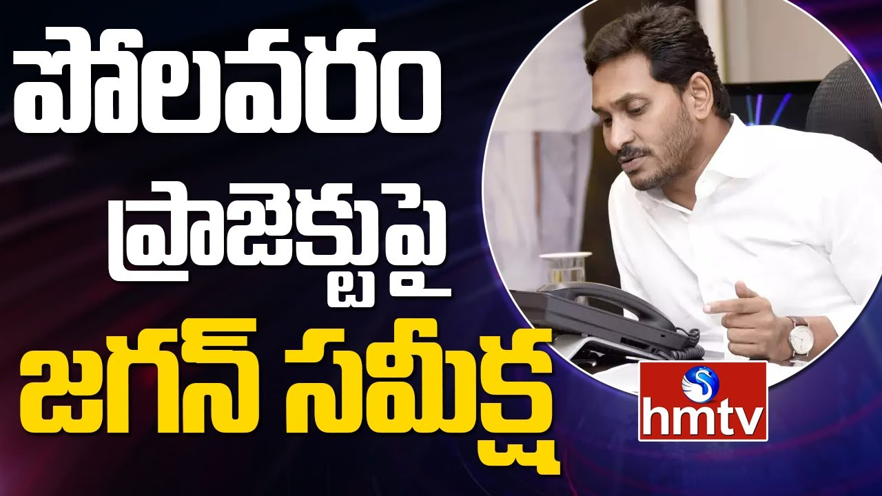 Official Inform Jagan About Polavaram Height Reduction