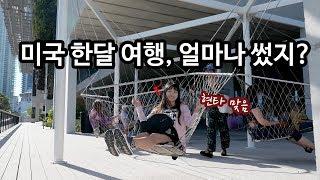 미국 한달 여행 경비, 아라유 영수증 대공개!