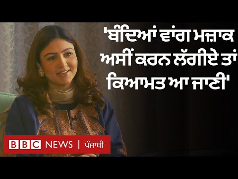 Kashmir ਦੀਆਂ Radio Jockey Rafia Rahim ਤੇ Yusra Hussain ਨੂੰ ਮਿਲੋ | 𝐁𝐁𝐂 𝐍𝐄𝐖𝐒 𝐏𝐔𝐍𝐉𝐀𝐁𝐈
