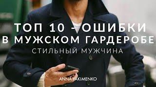 ТОП 10 - ОШИБКИ В МУЖСКОМ ГАРДЕРОБЕ