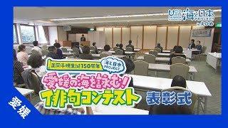 10月15日に、正岡子規生誕150周年 海と日本PROJECT 愛媛の海を詠む!俳...