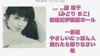 1976.06.09 どこかしら淫靡な みどりまこ 林美雄のパックインミュージッ...
