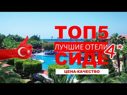 ТОП5 ОТЕЛЕЙ СИДЕ 4*/ TOP5 SIDE HOTELS 4* (цена-качество) ТУРЦИЯ / TURKEY / TURKIYE