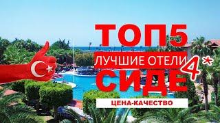 ТОП5 ОТЕЛЕЙ СИДЕ 4 TOP5 SIDE HOTELS 4 цена качество ТУРЦИЯ TURKEY TURKIYE