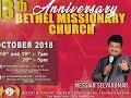 13th Anniversary (Day-1 ) With Messia Selvakumar - Bethel Missionary Church - UK