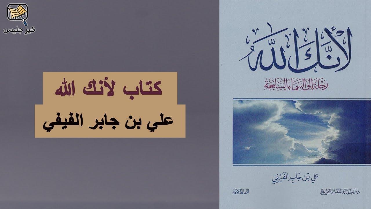 ملخص كتاب لأنك الله - رحلة إلى السماء السابعة - بقلم علي بن جابر الفيفي