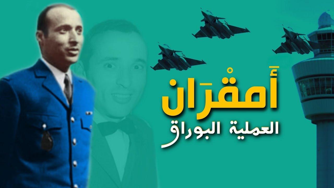 محمد أمقران العملية البراق (انقلاب البوينغ)