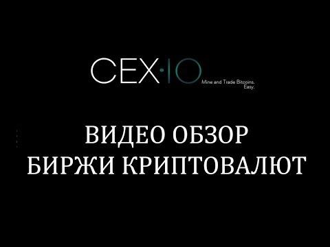 Биржа криптовалют CEX. IO - Bitcoin | Bitcoin Cash | Ethereum (видео обзор)