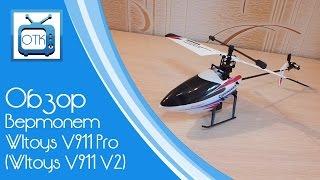 Обзор вертолета Wltoys V911 Pro (Wltoys V911 V2) + Полёты(Хороший вертолёт за свою цену. Более подробно в видео!) Ссылка на Banggood: http://goo.gl/WHfdul Ссылка на Aliexpress (body): http://goo...., 2014-07-20T10:04:03.000Z)