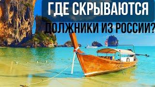 Смотреть видео Где скрываются кредитные должники из России? онлайн