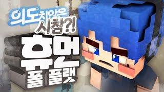 늪지대 새로운 멤버 영입?! 개꿀잼 게임에 귀여움 폭발한 늪지대! | 휴먼 폴 플랫 악어 Human Fall Flat