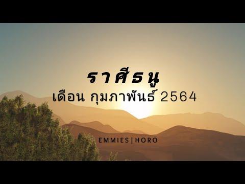 ดูดวงความรัก ดูดวงทั่วไป ราศีธนู กุมภาพันธ์ 2564 [Emmies|Horo]