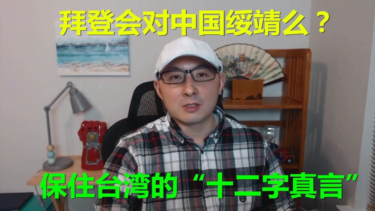 """周周侃:拜登当选,危机解除(下)对台湾最有利的""""十二字真言"""""""