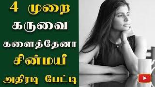 4 முறை கருவை களைத்தேனா - சின்மயீ அதிரடி பேட்டி - #Chinmayee   #Vairamuthu   #SuchiLeaks