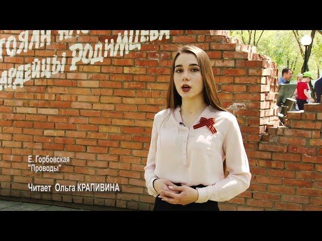 Читаем и чтим Ольга Крапивина