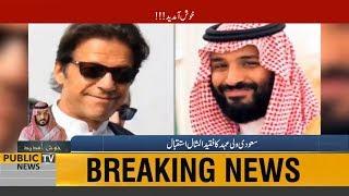 2019 Saudi Arabia daily News