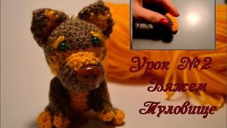 Маленькая собачка амигуруми: вяжем туловище (урок №2)