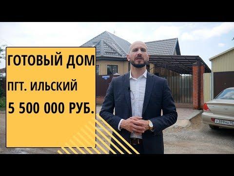 Купить Готовый дом в пгт Ильский за 5 500 000   Переезд в Краснодарский край