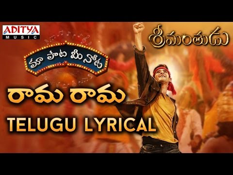 Rama Rama Full Song With Telugu Lyrics ||