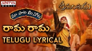 "Rama Rama Full Song With Telugu Lyrics || ""మా పాట మీ నోట"" 