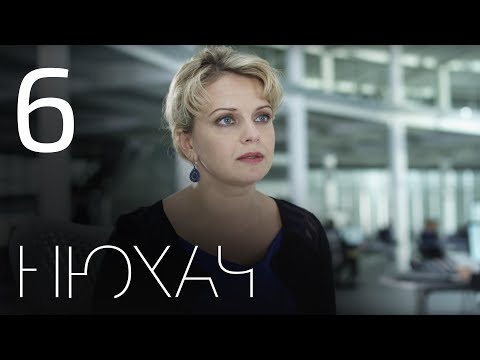 Нюхач. Сезон 1. Серия 6. The Sniffer. Season 1. Episode 6.