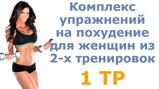 Комплекс упражнений на похудение для женщин из 2 х тренировок 1 тр