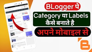 How to Make Labels or post category in blogger hindi ! Android