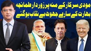 Dunya Kamran Khan Kay Sath   11 September 2019   Dunya News