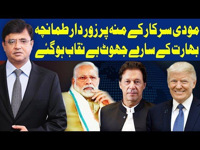 Dunya Kamran Khan Kay Sath | 11 September 2019 | Dunya News